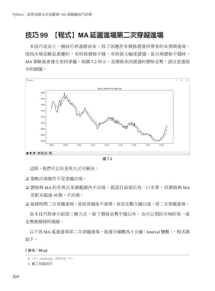 Python:股票演算法交易實務 145個關鍵技巧詳解-preview-9