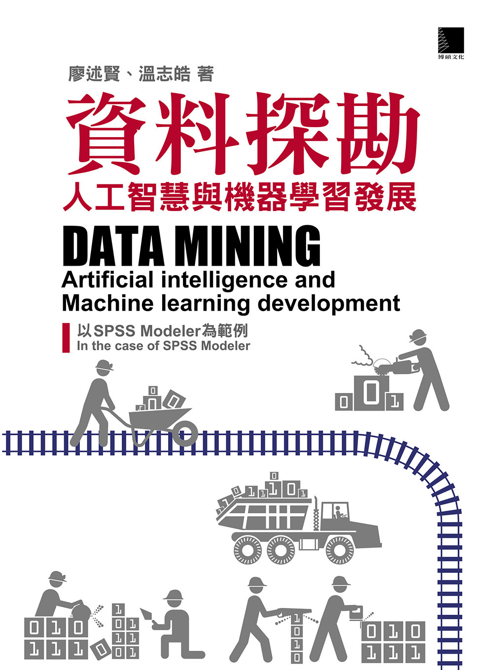 資料探勘:人工智慧與機器學習發展以 SPSS Modeler 為範例-preview-1