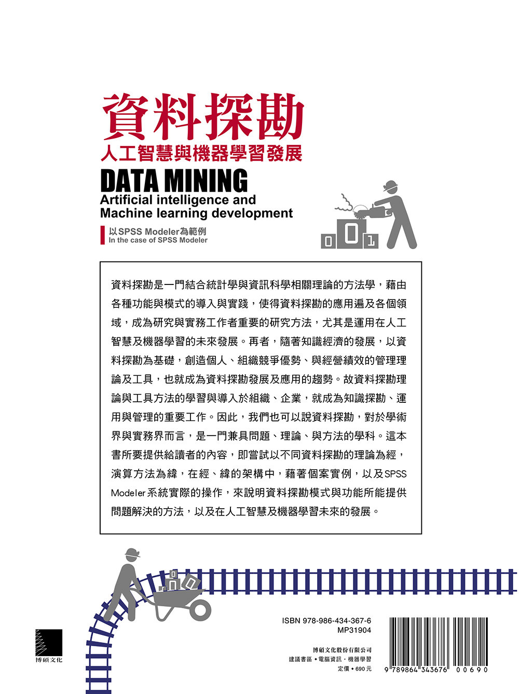 資料探勘:人工智慧與機器學習發展以 SPSS Modeler 為範例-preview-17