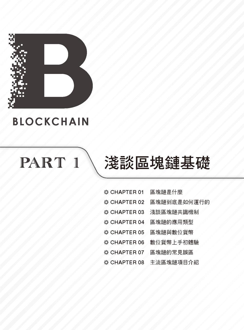 區塊鏈深入淺出:精選 16堂課輕鬆學會智慧合約與加密貨幣-preview-1