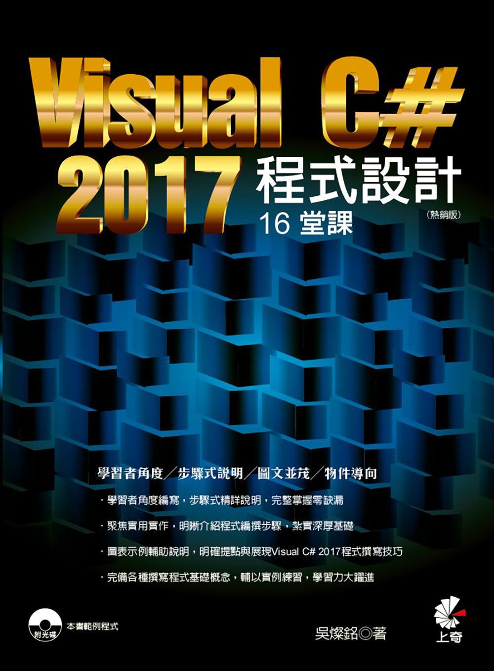 Visual C# 2017 程式設計 16堂課 (熱銷版)-preview-1