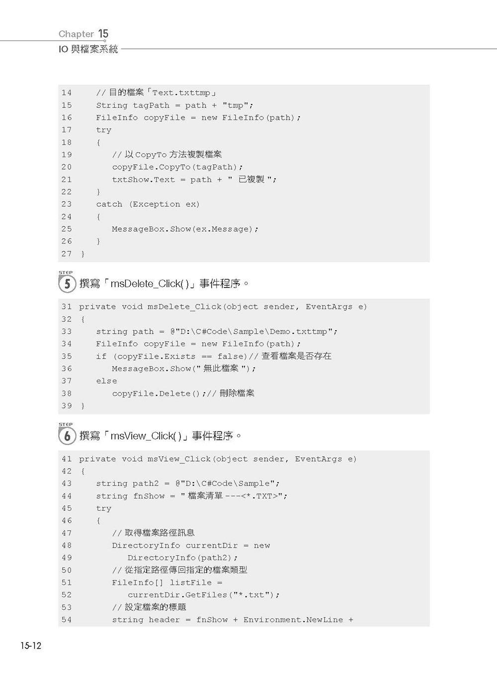 Visual C# 2017 程式設計 16堂課 (熱銷版)-preview-13
