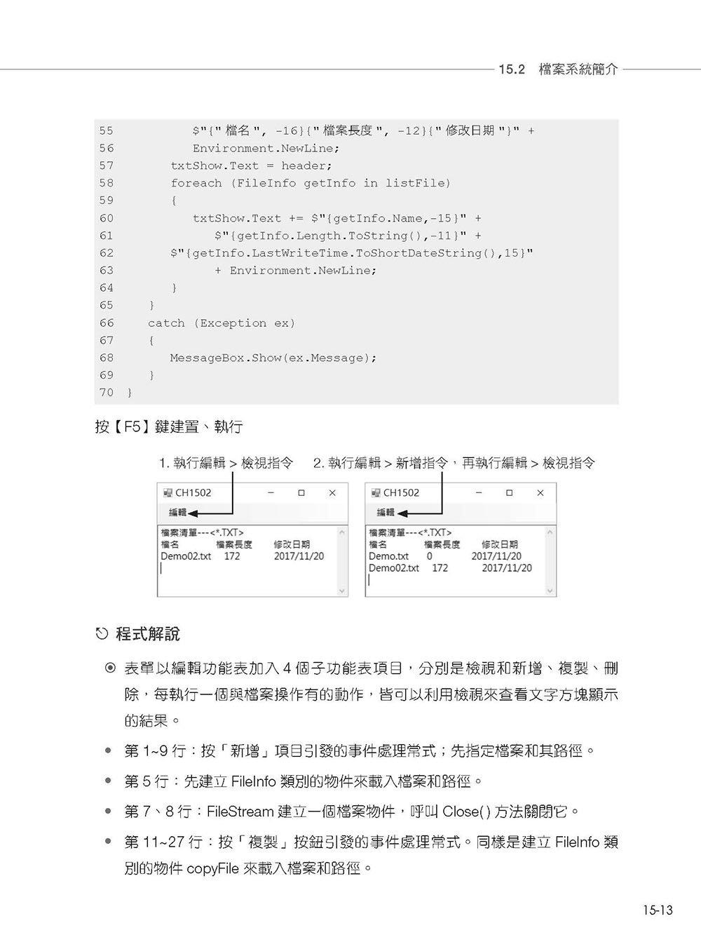 Visual C# 2017 程式設計 16堂課 (熱銷版)-preview-14