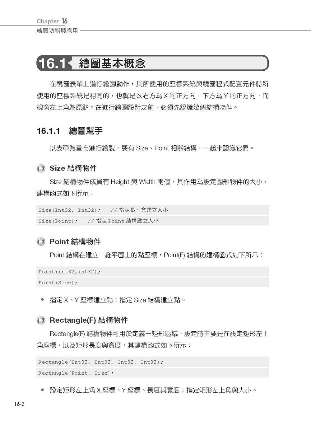 Visual C# 2017 程式設計 16堂課 (熱銷版)-preview-15