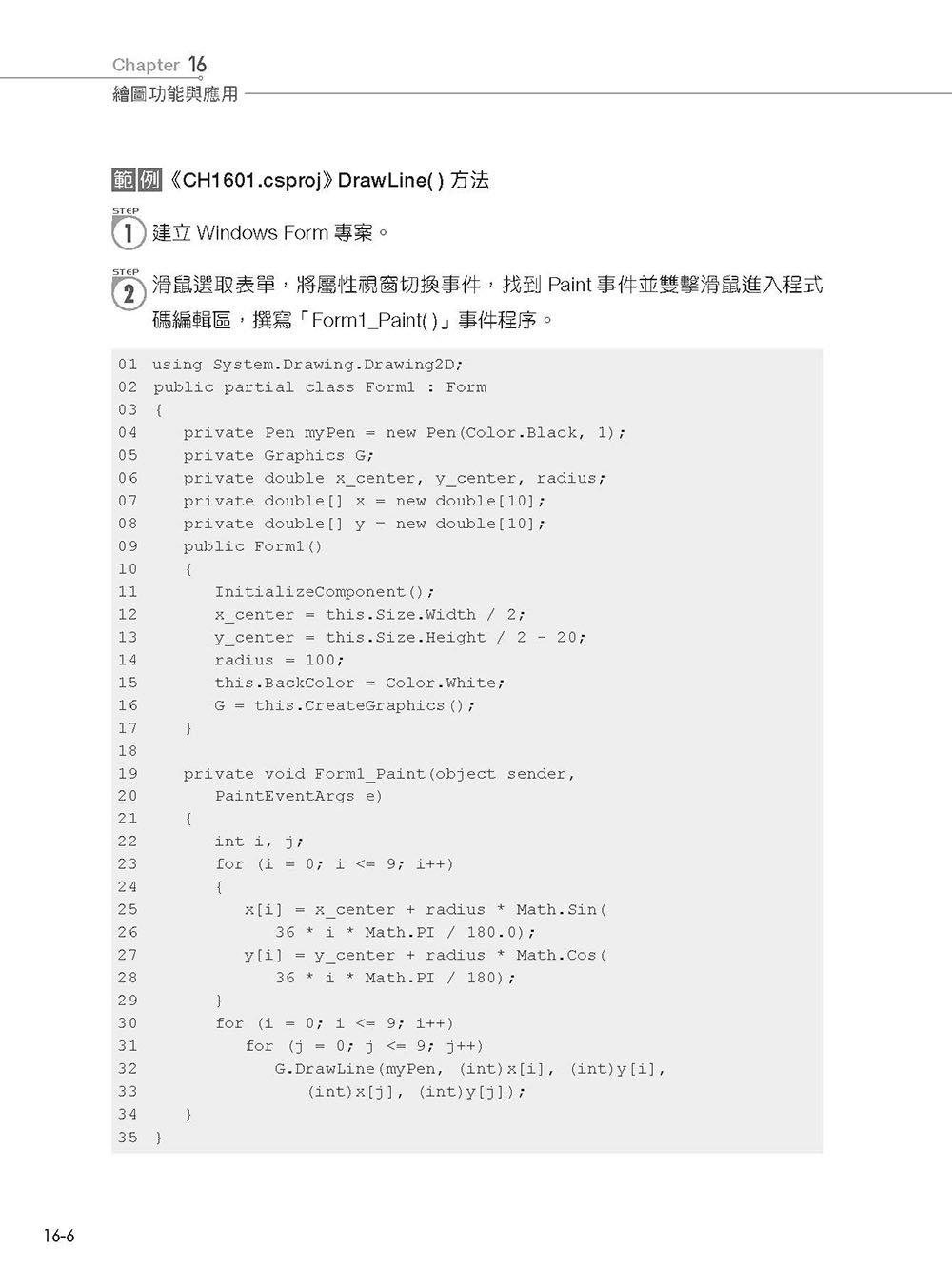 Visual C# 2017 程式設計 16堂課 (熱銷版)-preview-17