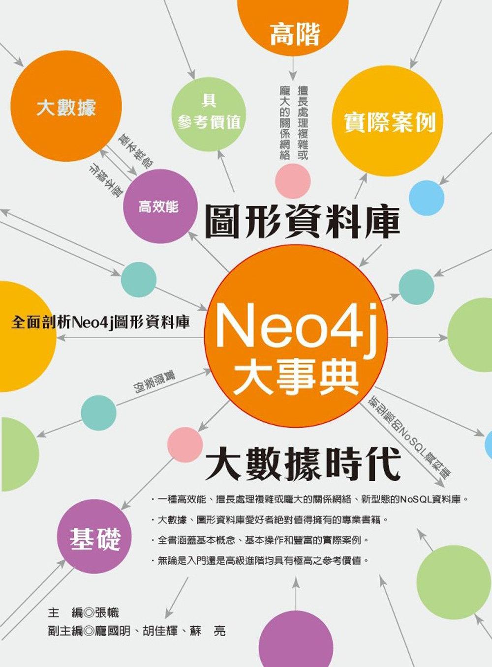 Neo4j 大事典 : 圖形資料庫 & 大數據時代-preview-1