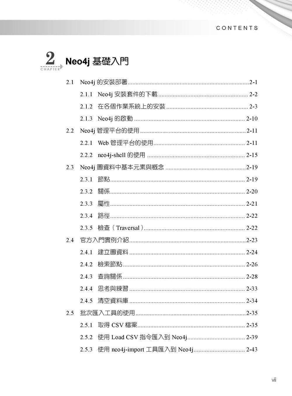 Neo4j 大事典 : 圖形資料庫 & 大數據時代-preview-3