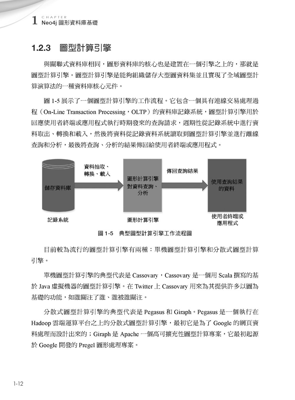Neo4j 大事典 : 圖形資料庫 & 大數據時代-preview-7