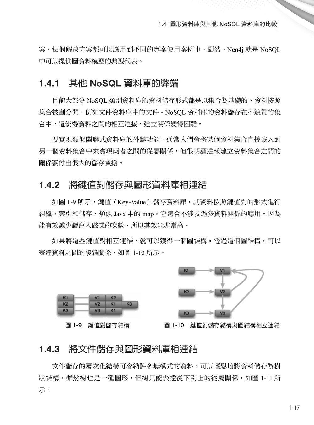 Neo4j 大事典 : 圖形資料庫 & 大數據時代-preview-8