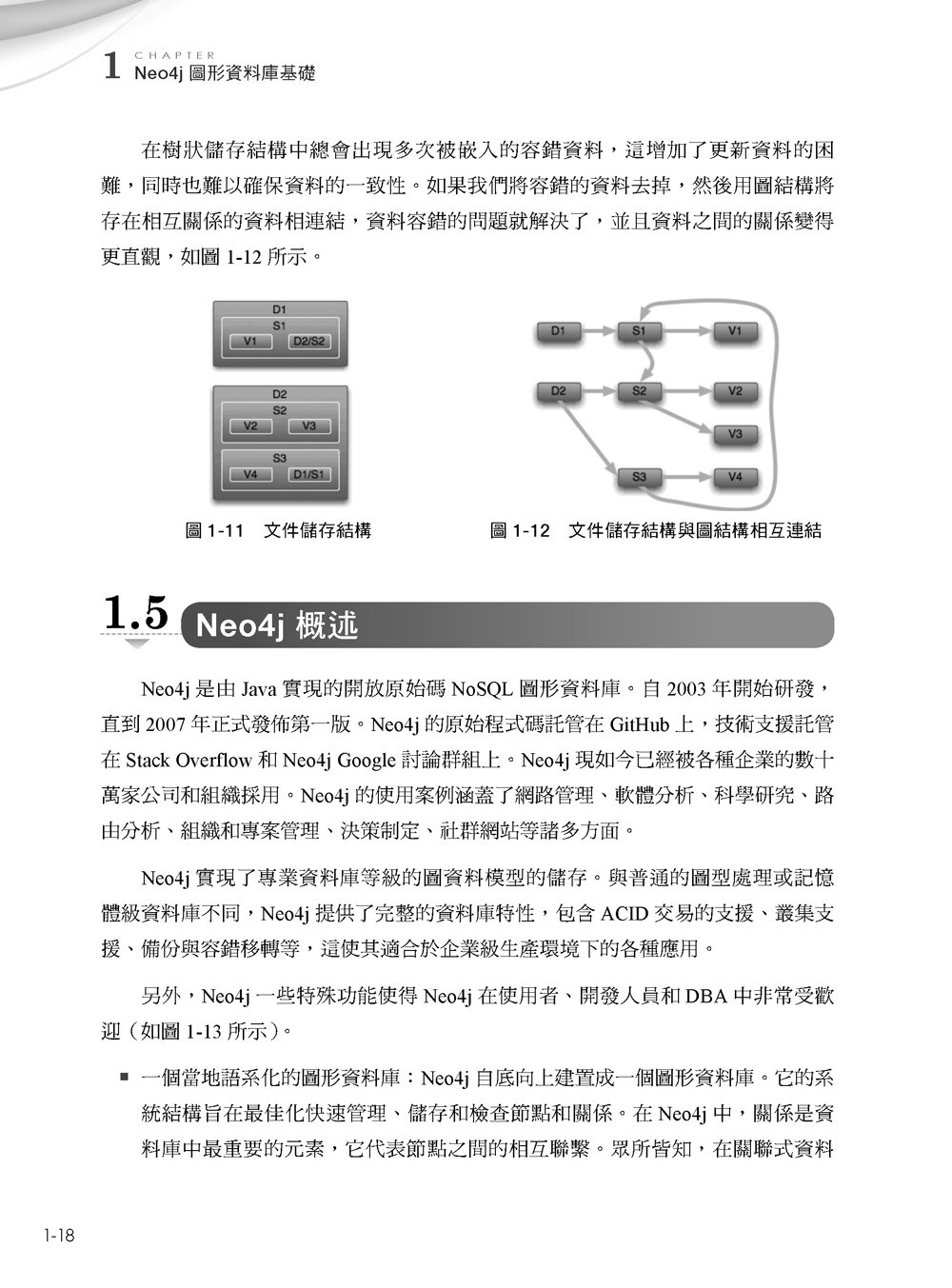 Neo4j 大事典 : 圖形資料庫 & 大數據時代-preview-9