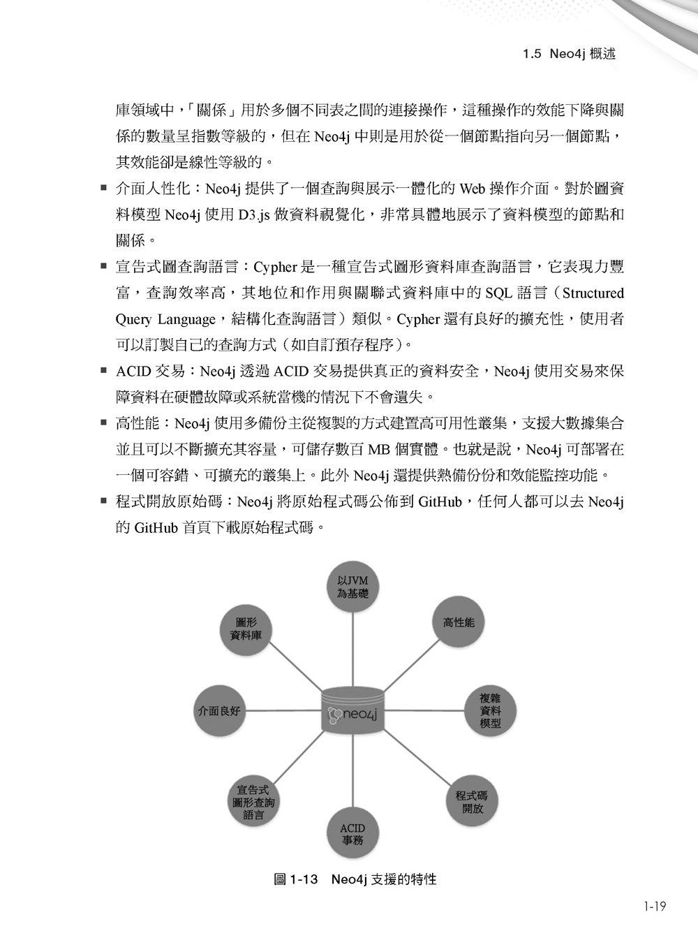 Neo4j 大事典 : 圖形資料庫 & 大數據時代-preview-10