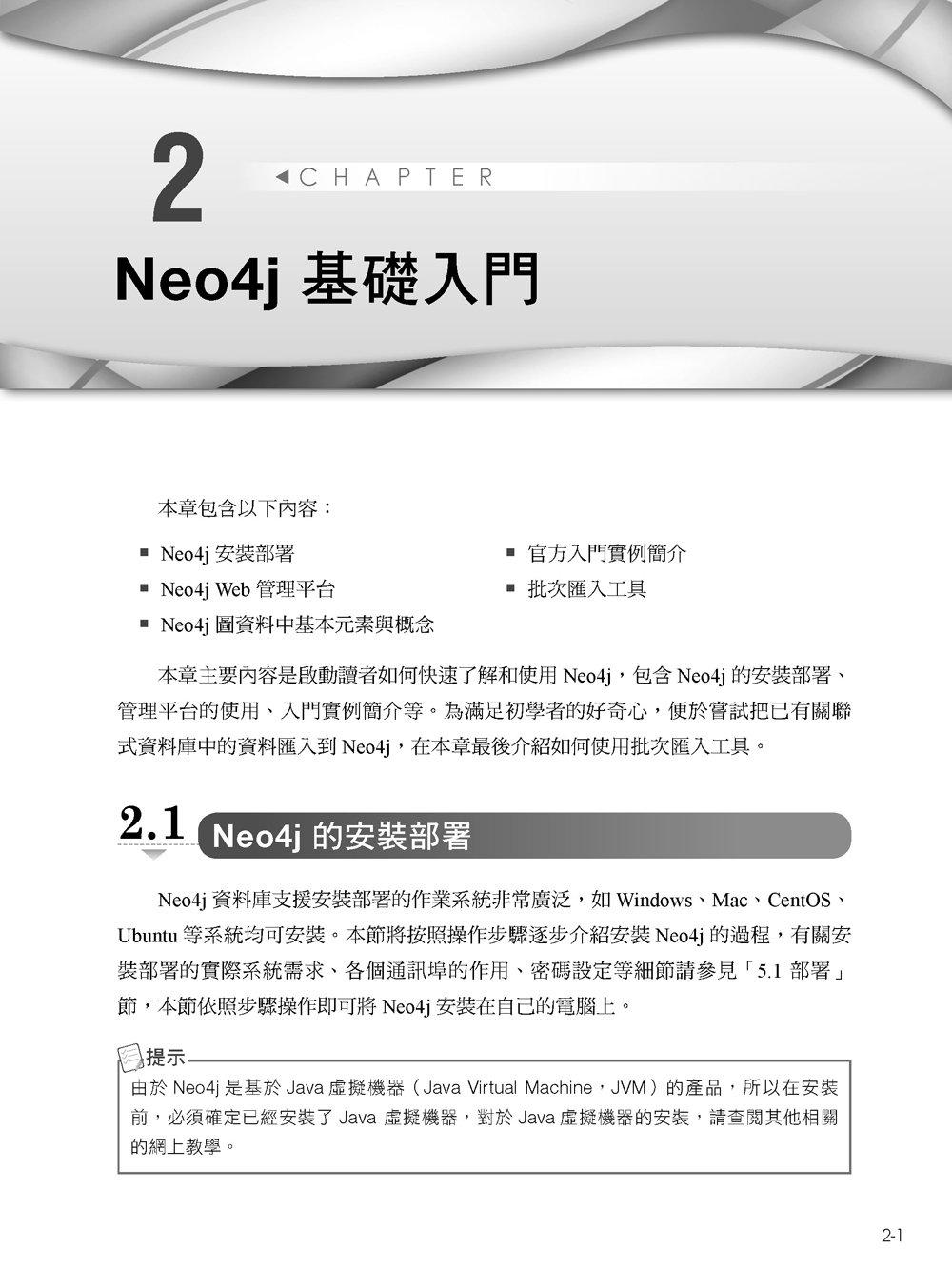 Neo4j 大事典 : 圖形資料庫 & 大數據時代-preview-13