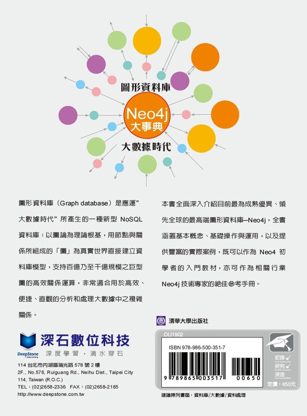 Neo4j 大事典 : 圖形資料庫 & 大數據時代-preview-14