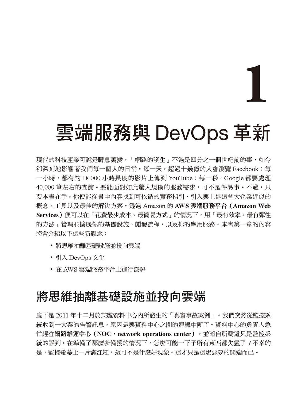 Effective DevOps:使用 AWS 快速入門 (Effective DevOps with AWS)-preview-2