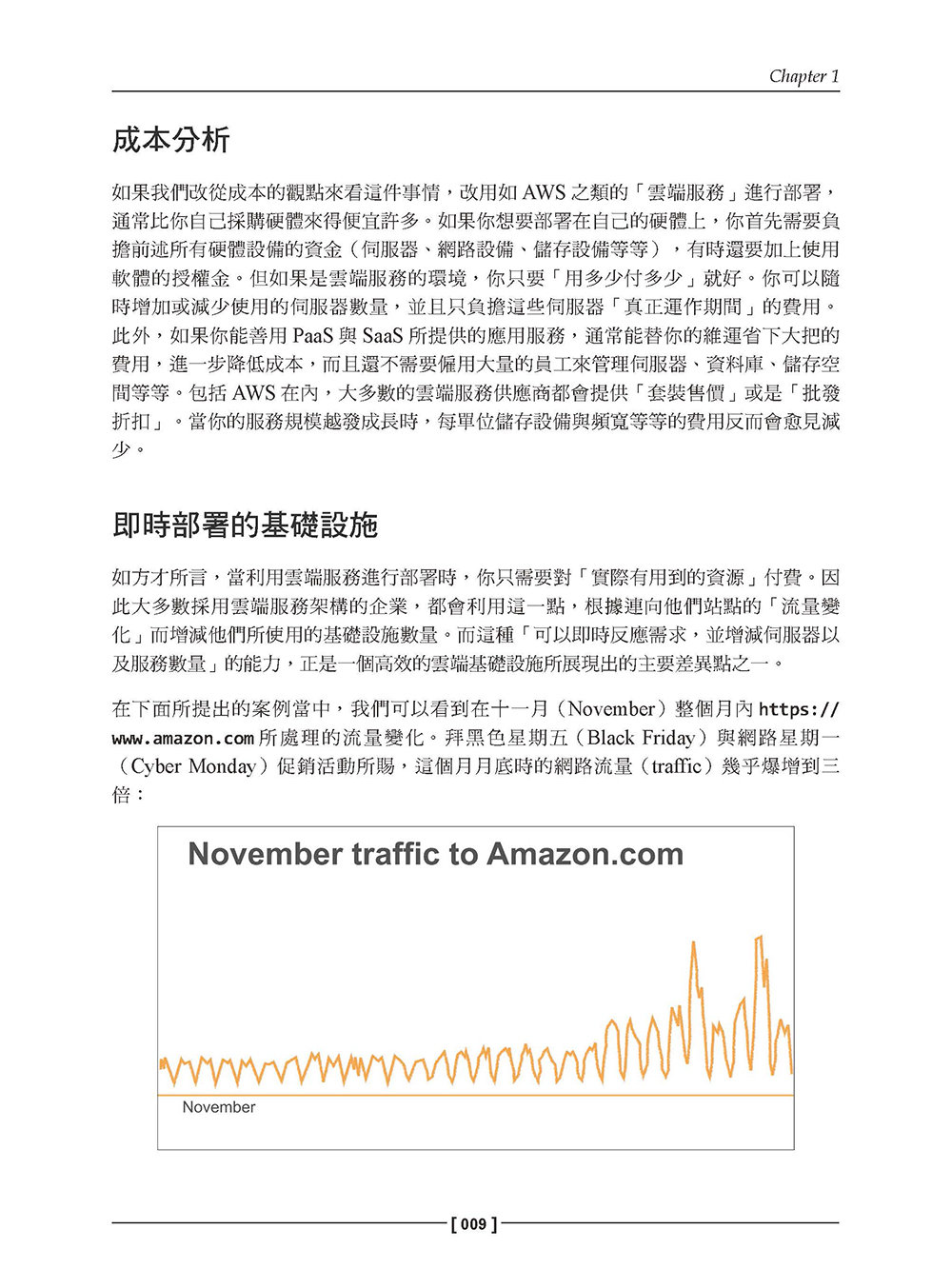 Effective DevOps:使用 AWS 快速入門 (Effective DevOps with AWS)-preview-4
