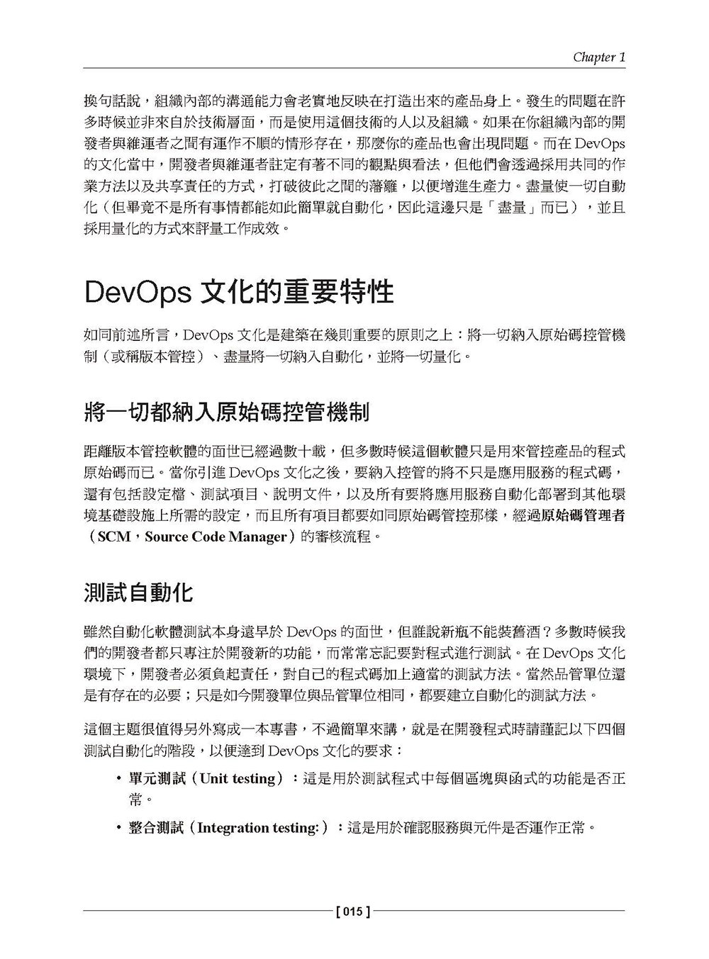 Effective DevOps:使用 AWS 快速入門 (Effective DevOps with AWS)-preview-10