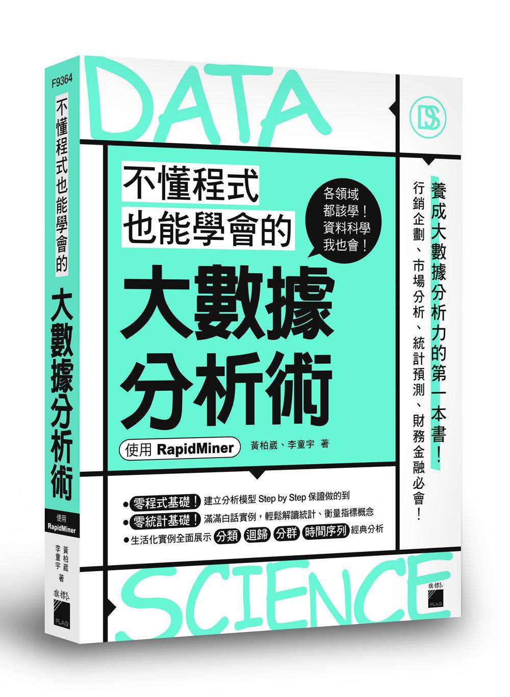 不懂程式也能學會的大數據分析術 - 使用 RapidMiner-preview-1