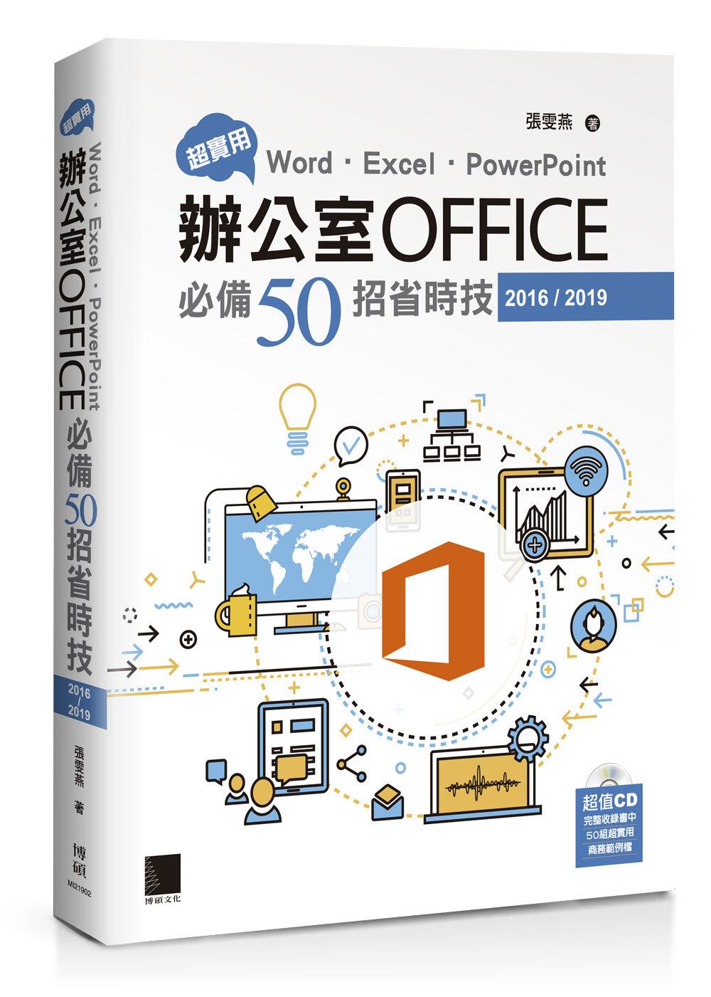 超實用!Word.Excel.PowerPoint 辦公室 Office 必備 50招省時技 (2016/2019)-preview-1