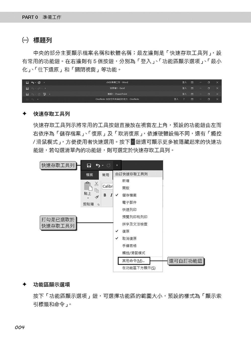 超實用!Word.Excel.PowerPoint 辦公室 Office 必備 50招省時技 (2016/2019)-preview-2