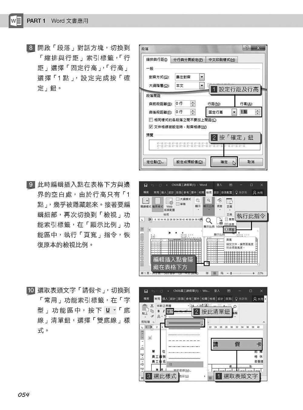 超實用!Word.Excel.PowerPoint 辦公室 Office 必備 50招省時技 (2016/2019)-preview-5