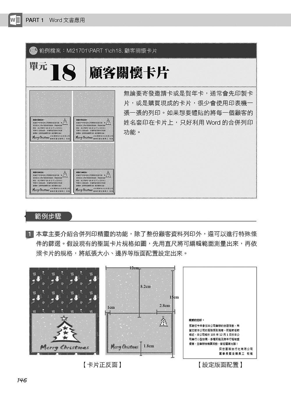 超實用!Word.Excel.PowerPoint 辦公室 Office 必備 50招省時技 (2016/2019)-preview-6