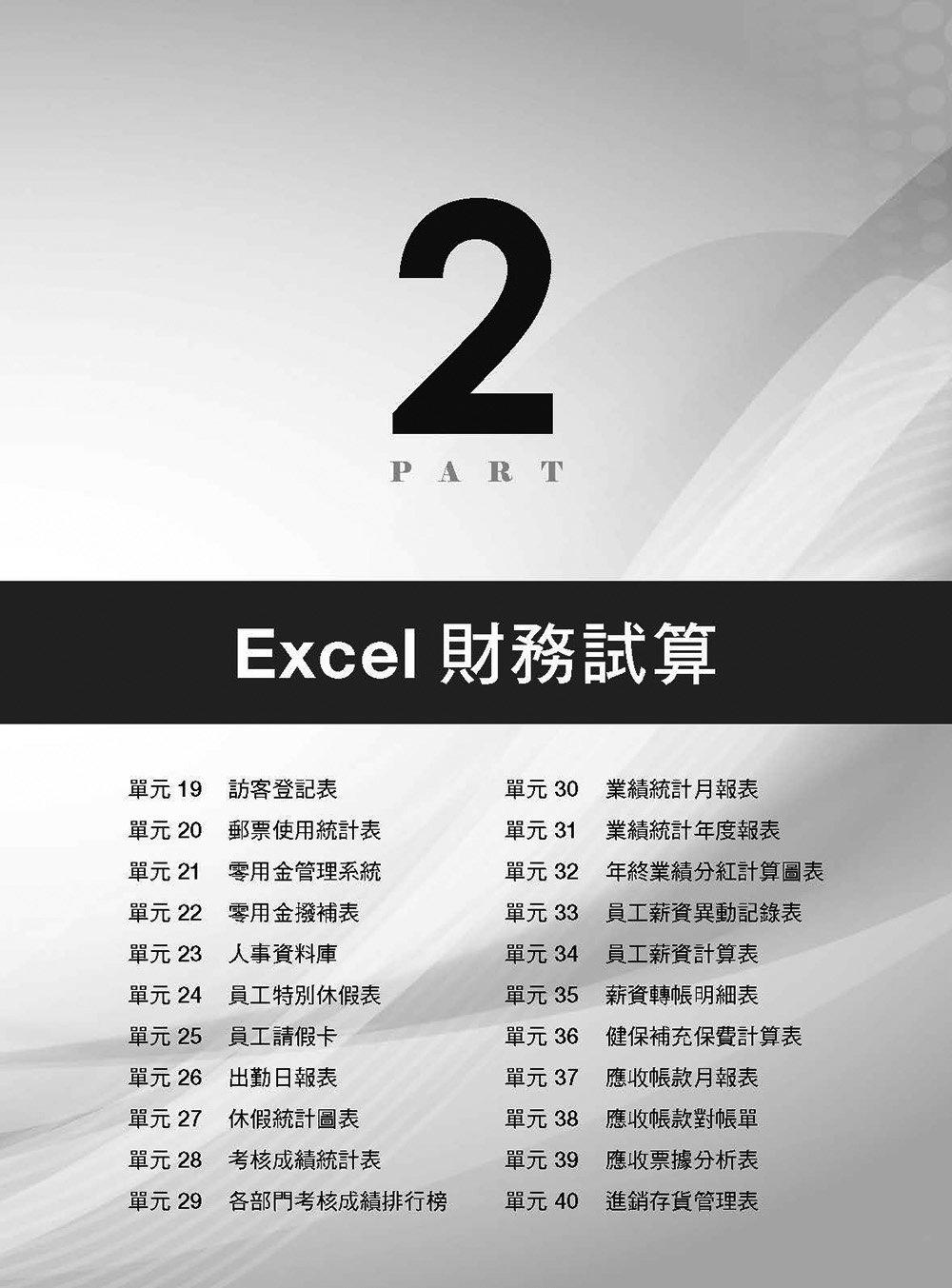 超實用!Word.Excel.PowerPoint 辦公室 Office 必備 50招省時技 (2016/2019)-preview-7