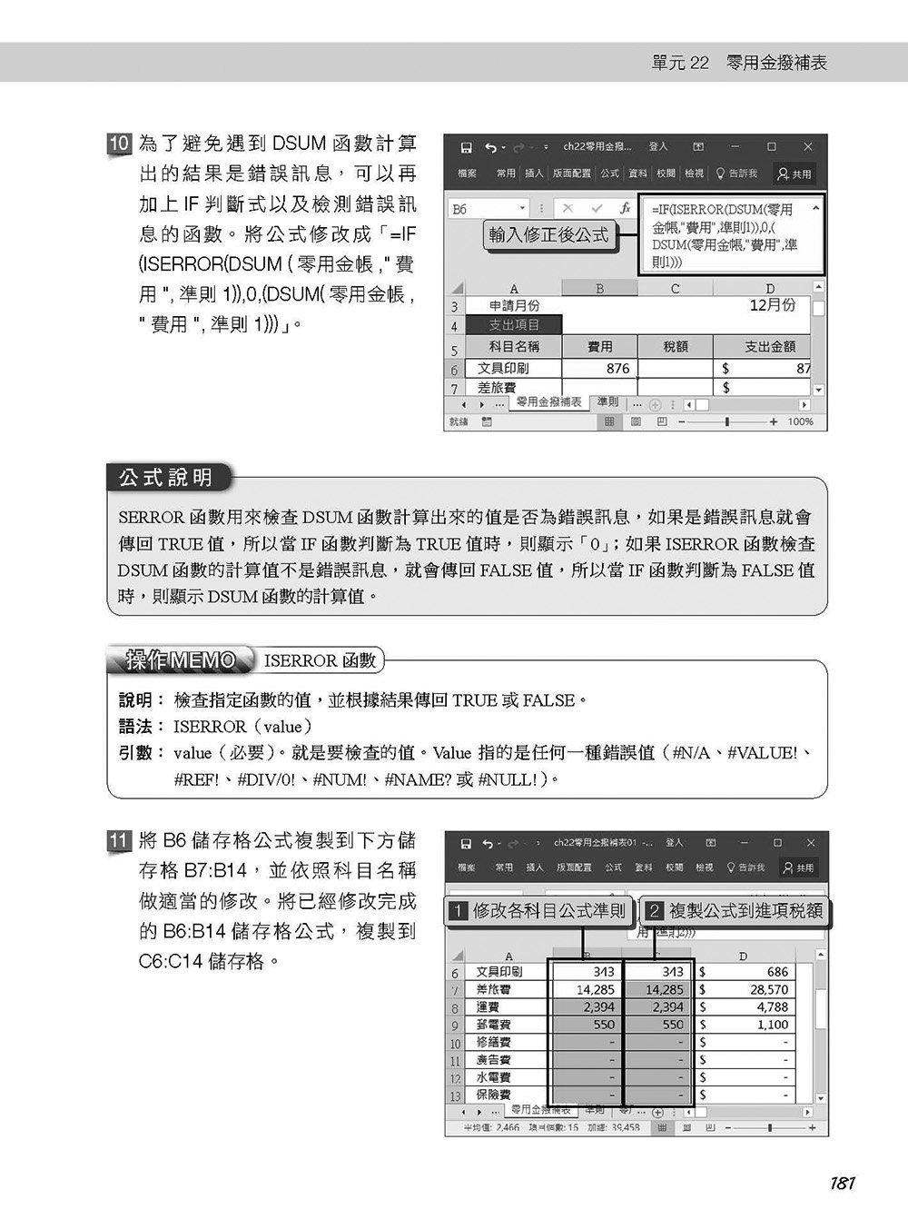 超實用!Word.Excel.PowerPoint 辦公室 Office 必備 50招省時技 (2016/2019)-preview-8