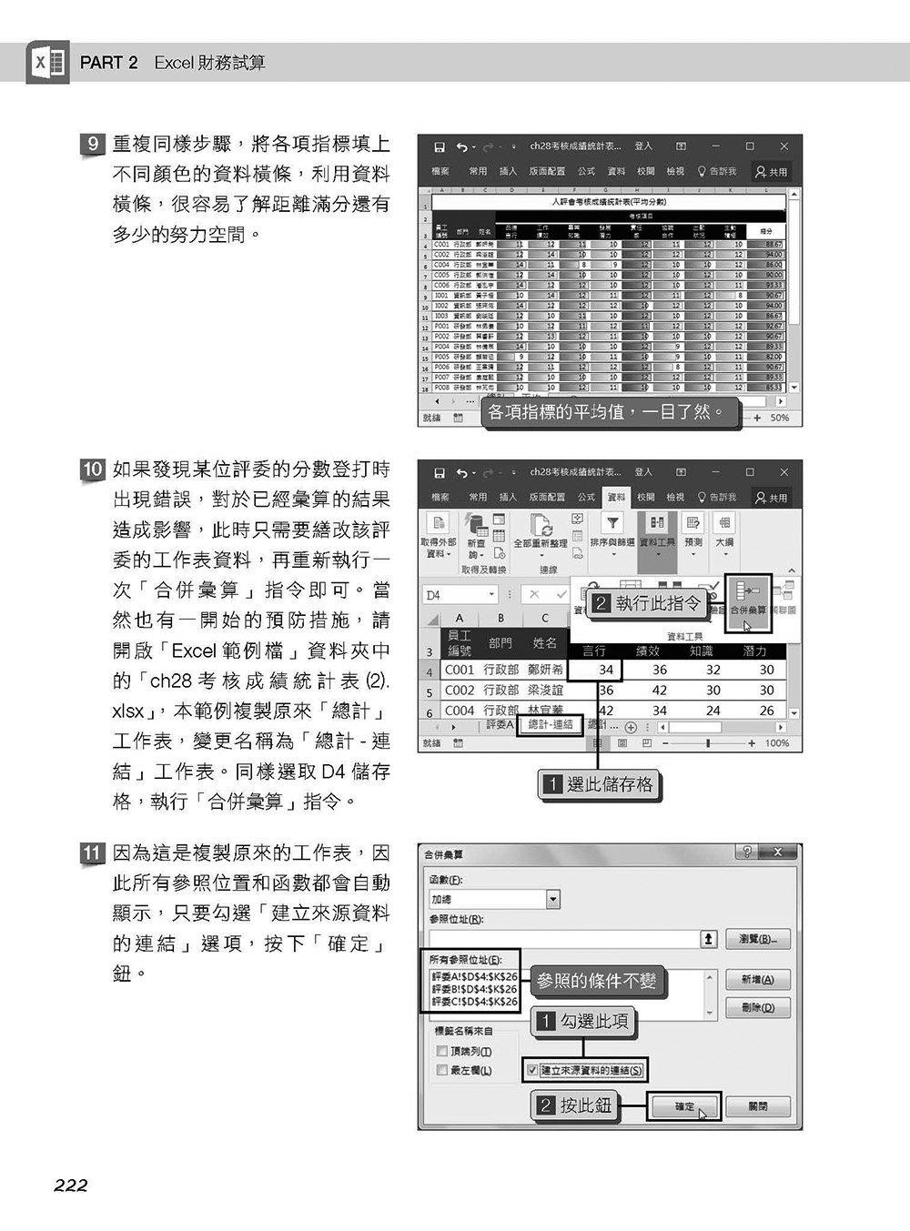 超實用!Word.Excel.PowerPoint 辦公室 Office 必備 50招省時技 (2016/2019)-preview-9