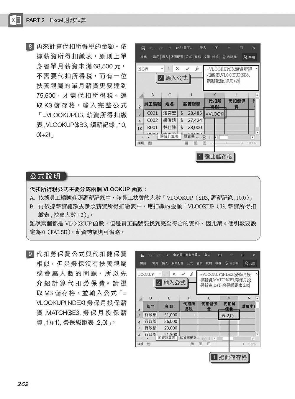 超實用!Word.Excel.PowerPoint 辦公室 Office 必備 50招省時技 (2016/2019)-preview-10