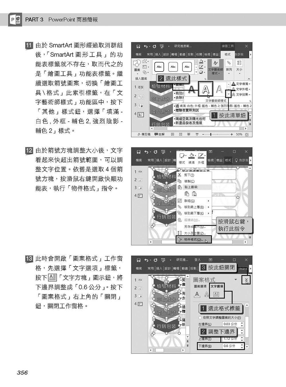 超實用!Word.Excel.PowerPoint 辦公室 Office 必備 50招省時技 (2016/2019)-preview-11
