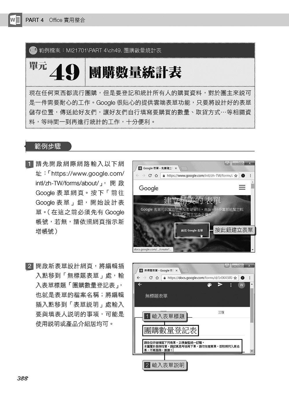 超實用!Word.Excel.PowerPoint 辦公室 Office 必備 50招省時技 (2016/2019)-preview-12