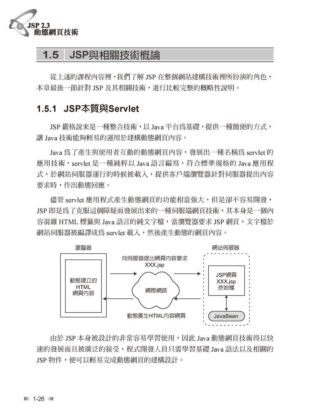 JSP 2.3 動態網頁技術, 6/e-preview-2