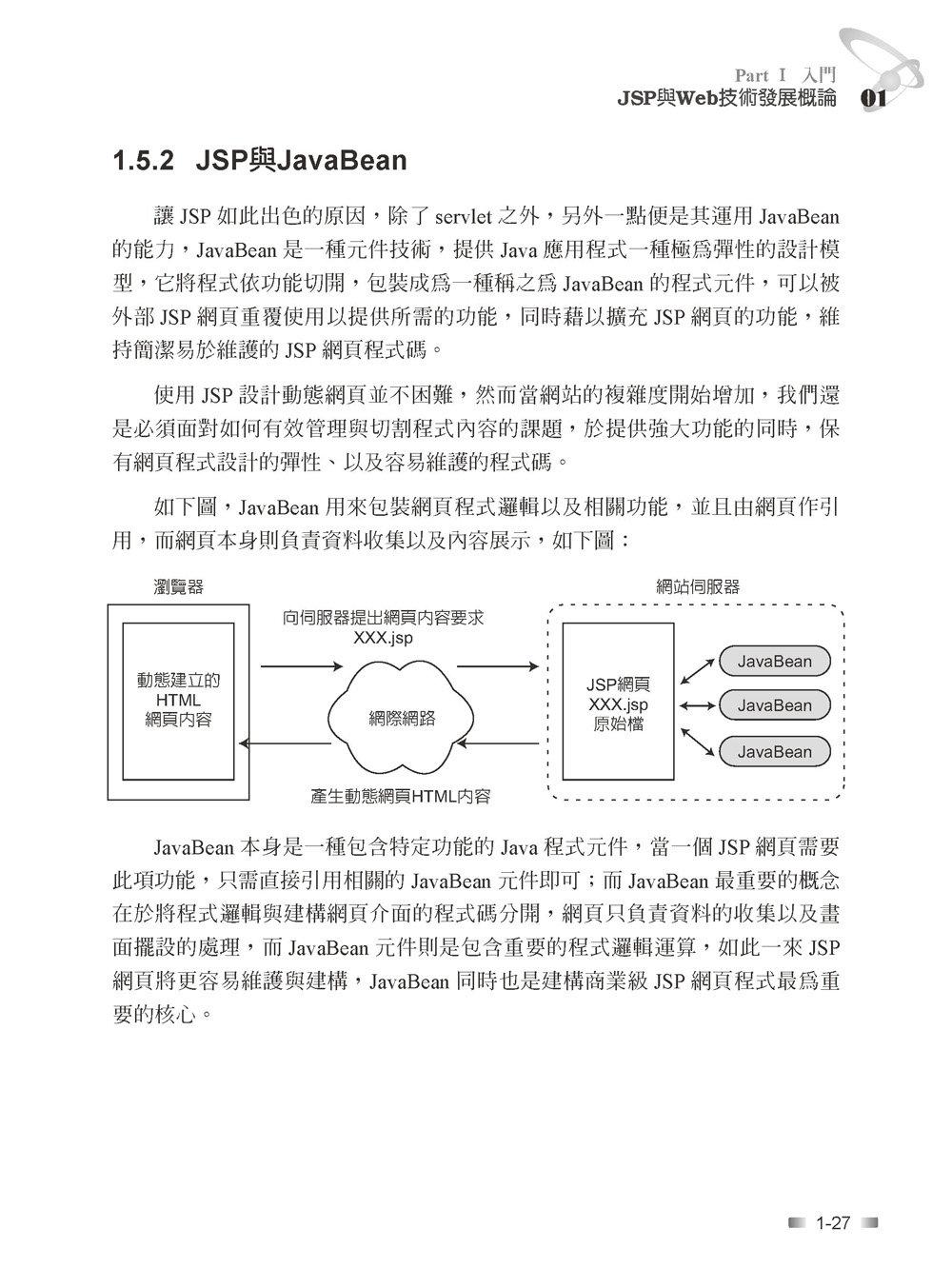 JSP 2.3 動態網頁技術, 6/e-preview-3