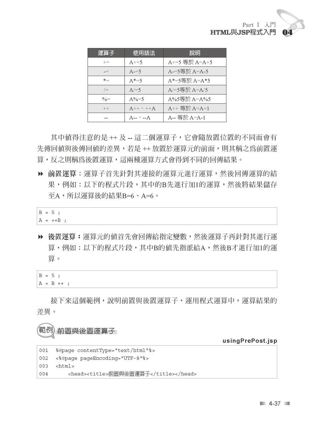 JSP 2.3 動態網頁技術, 6/e-preview-5