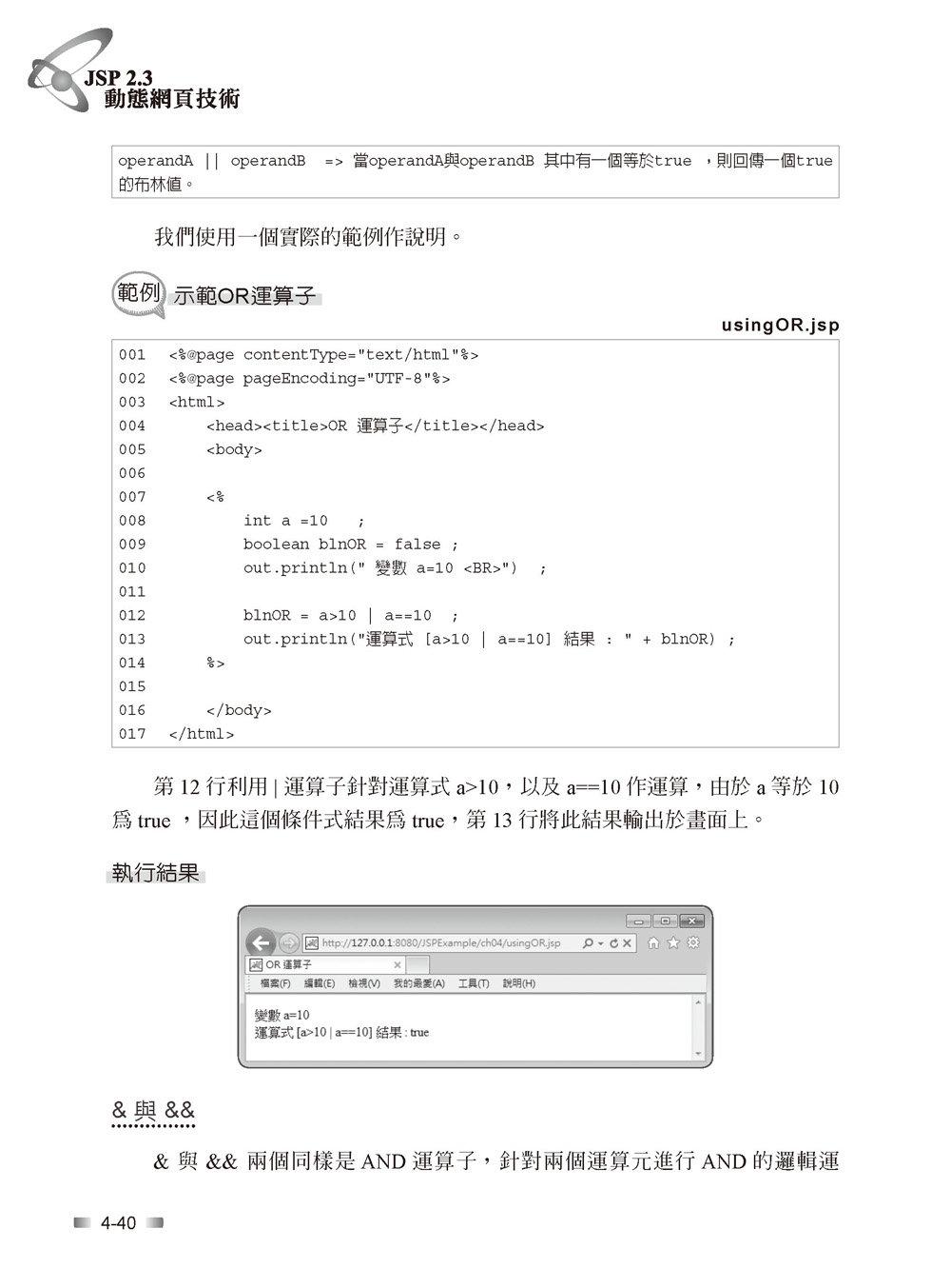 JSP 2.3 動態網頁技術, 6/e-preview-8