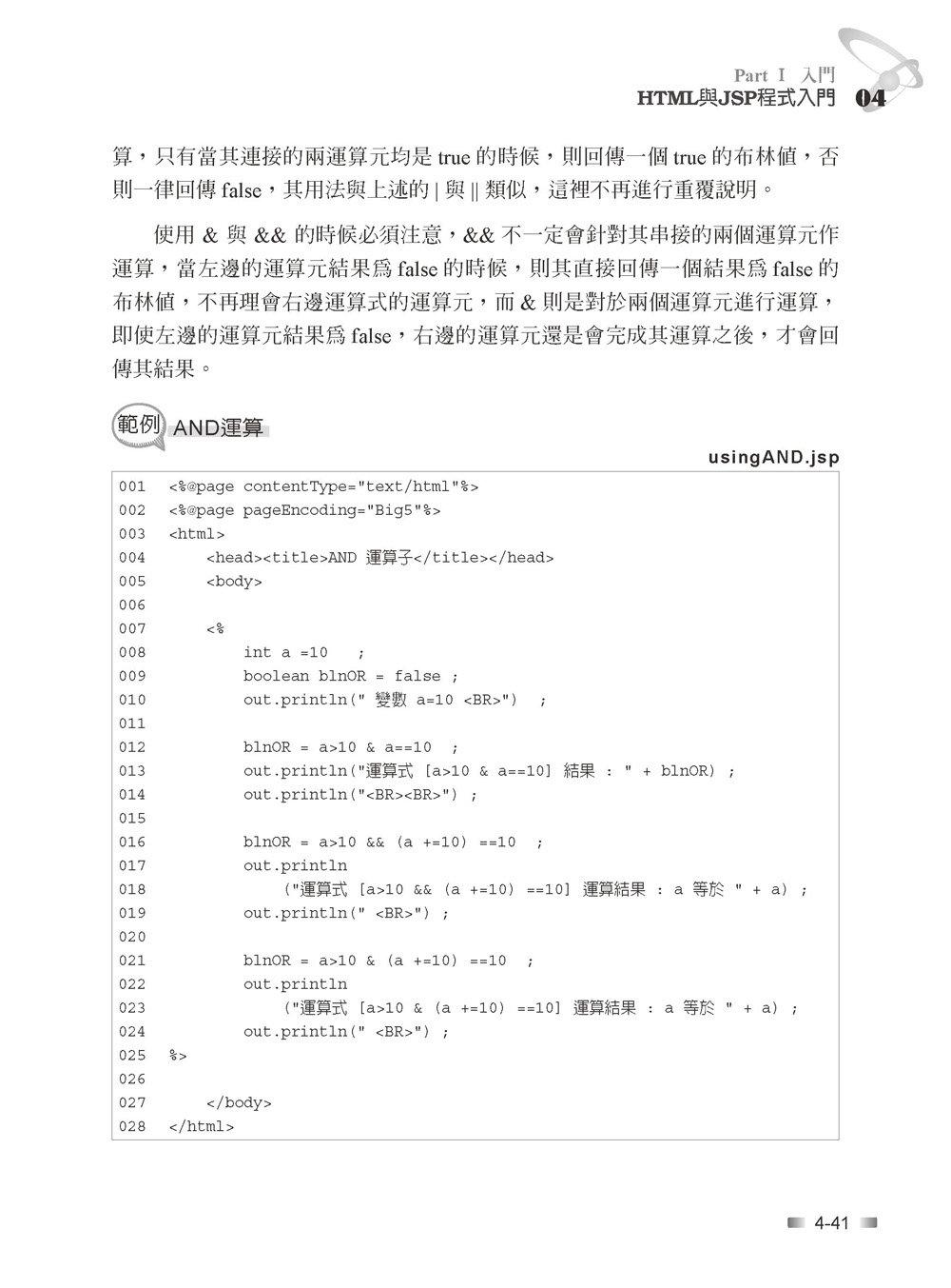 JSP 2.3 動態網頁技術, 6/e-preview-9