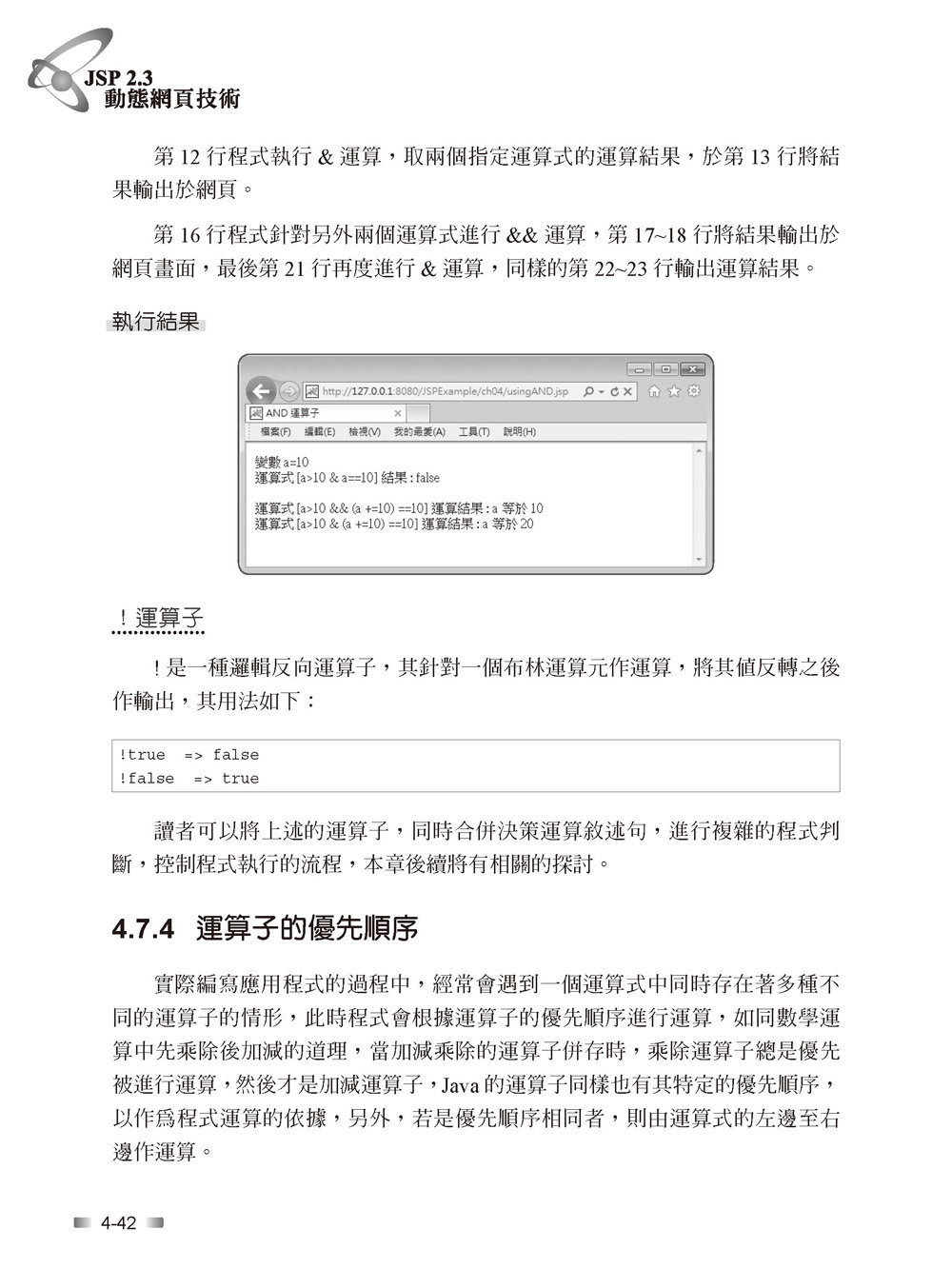 JSP 2.3 動態網頁技術, 6/e-preview-10