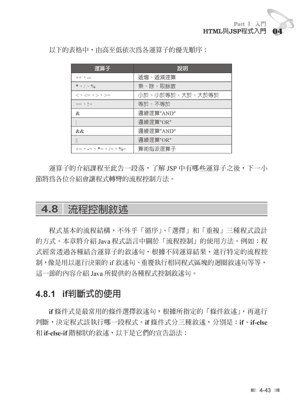 JSP 2.3 動態網頁技術, 6/e-preview-11