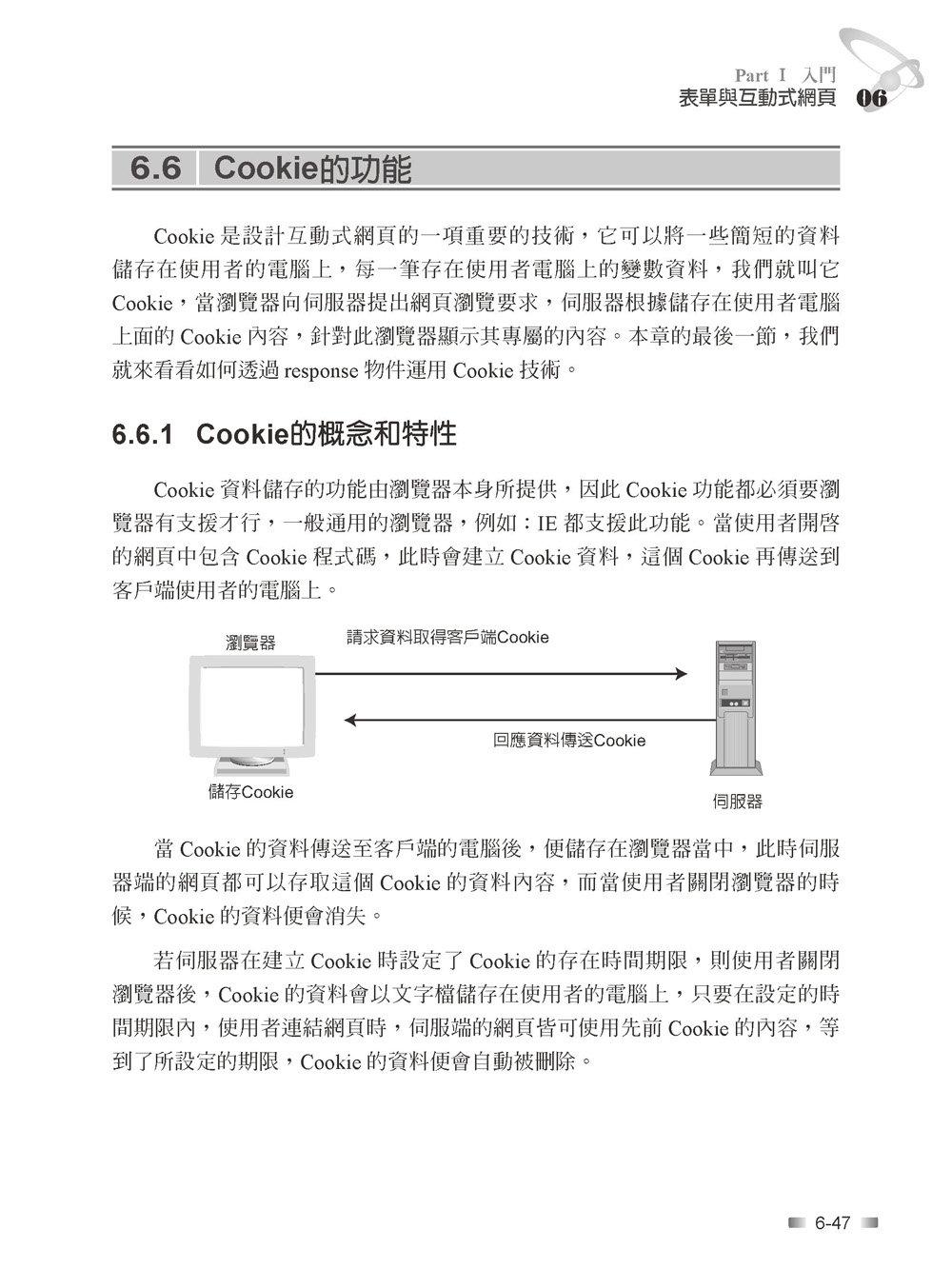 JSP 2.3 動態網頁技術, 6/e-preview-12