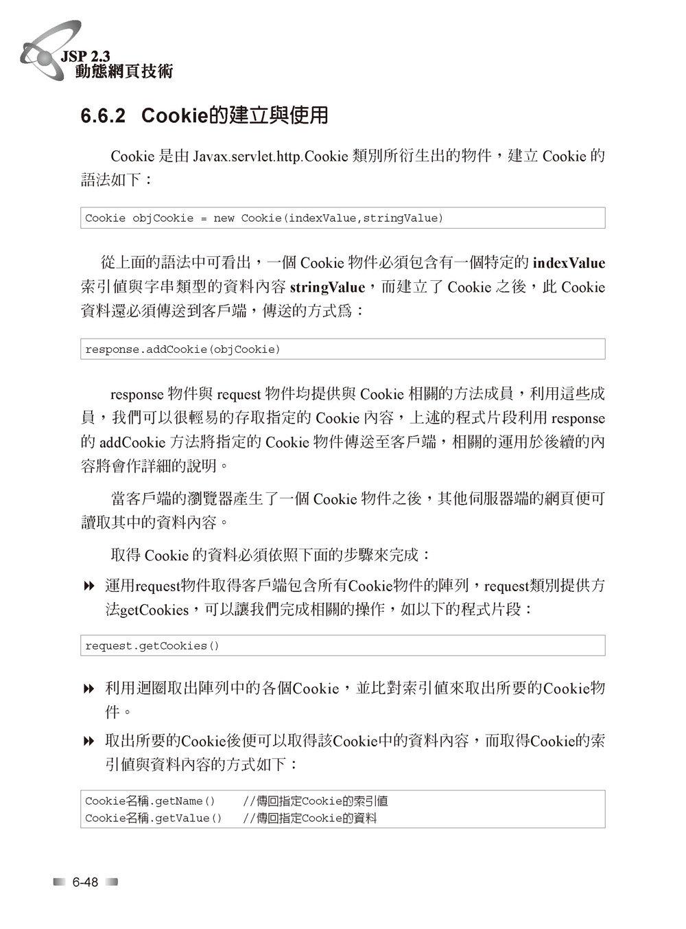 JSP 2.3 動態網頁技術, 6/e-preview-13
