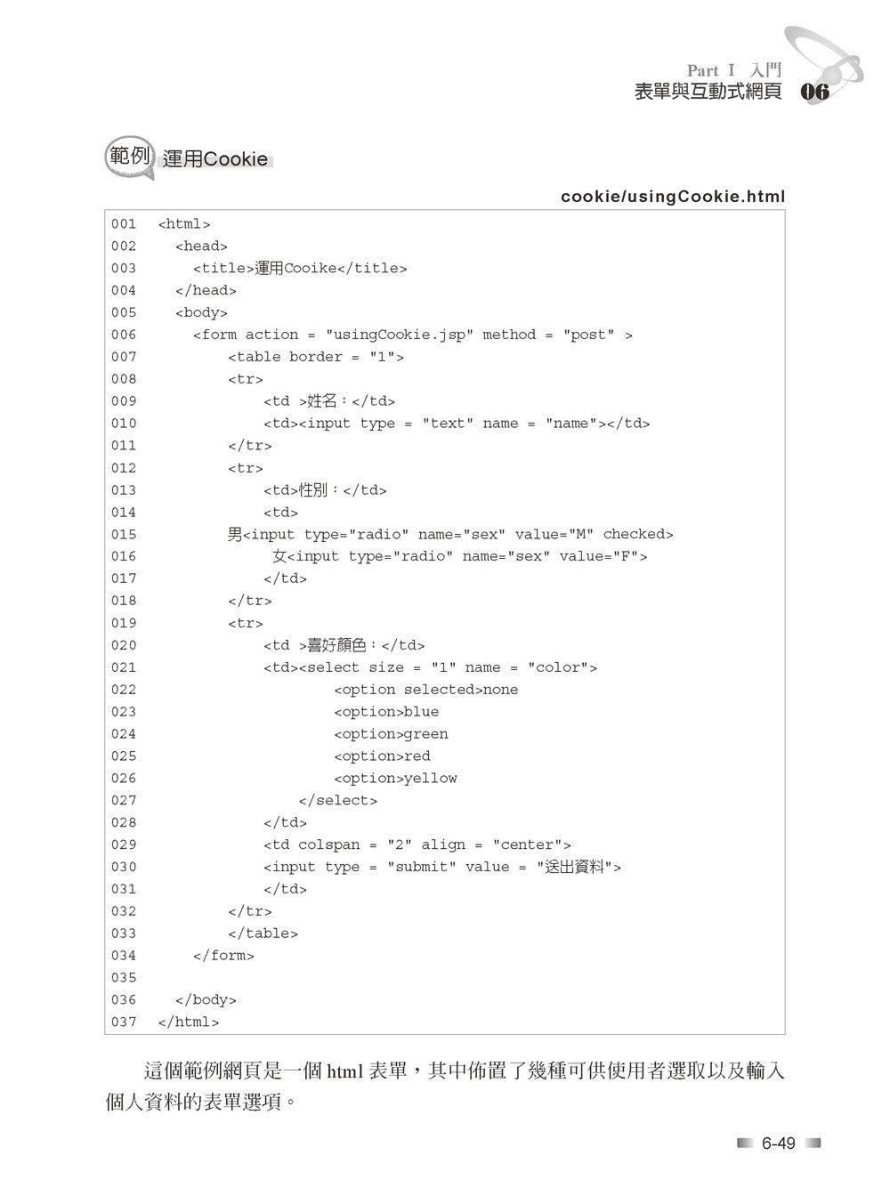 JSP 2.3 動態網頁技術, 6/e-preview-14