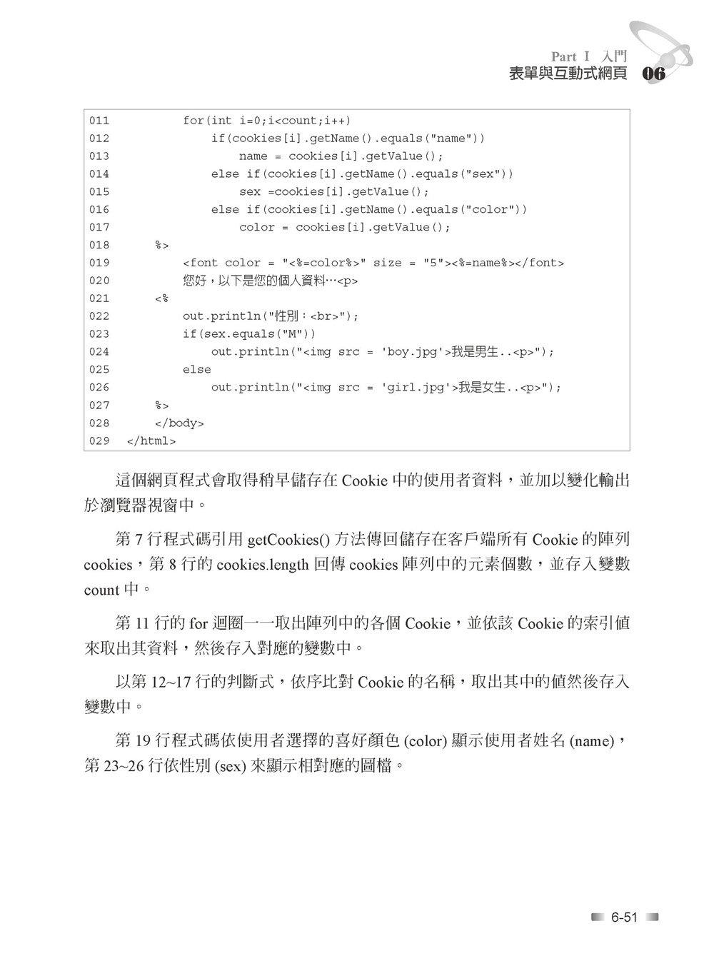 JSP 2.3 動態網頁技術, 6/e-preview-16