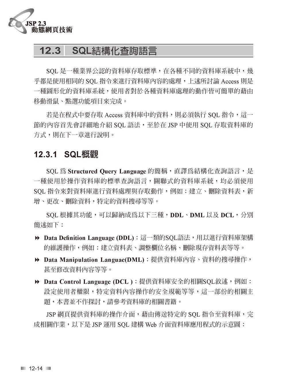 JSP 2.3 動態網頁技術, 6/e-preview-18