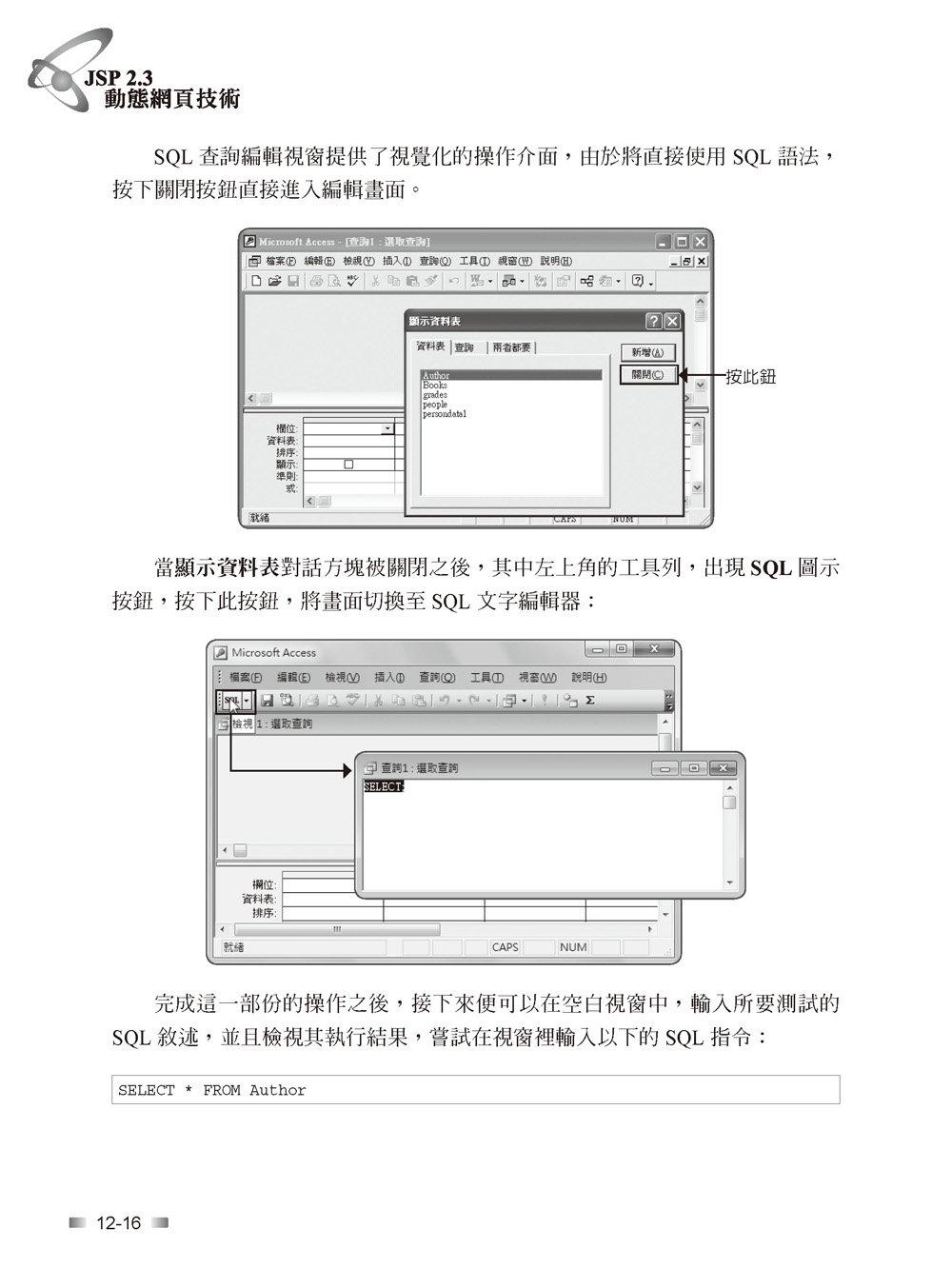 JSP 2.3 動態網頁技術, 6/e-preview-20