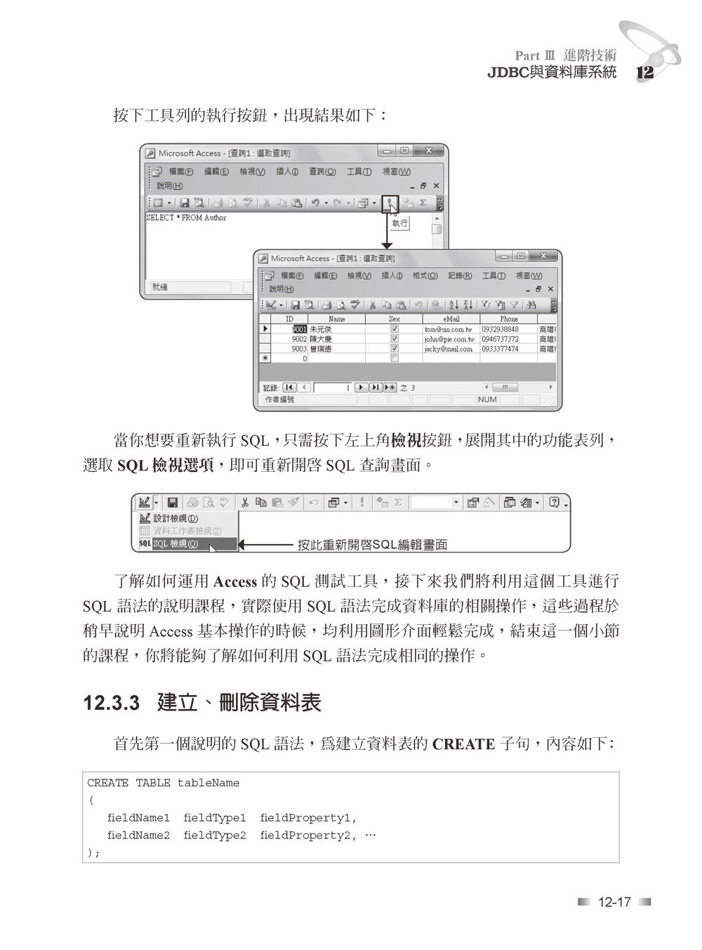 JSP 2.3 動態網頁技術, 6/e-preview-21