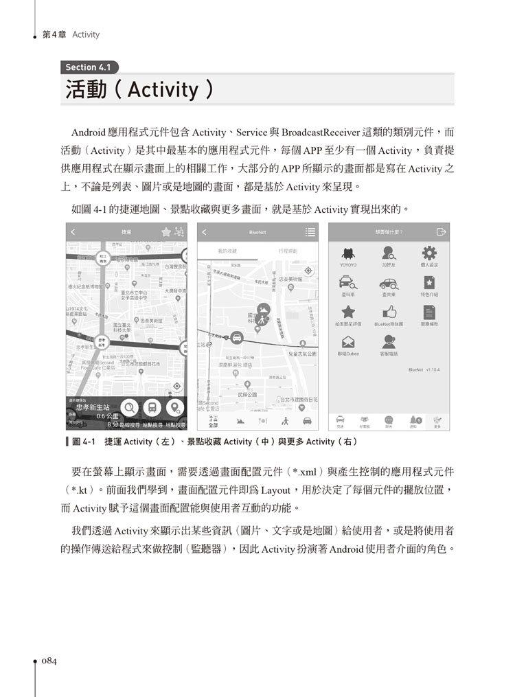 輕鬆學會 Android Kotlin 實作開發:精心設計 16個 Lab 讓你快速上手-preview-4