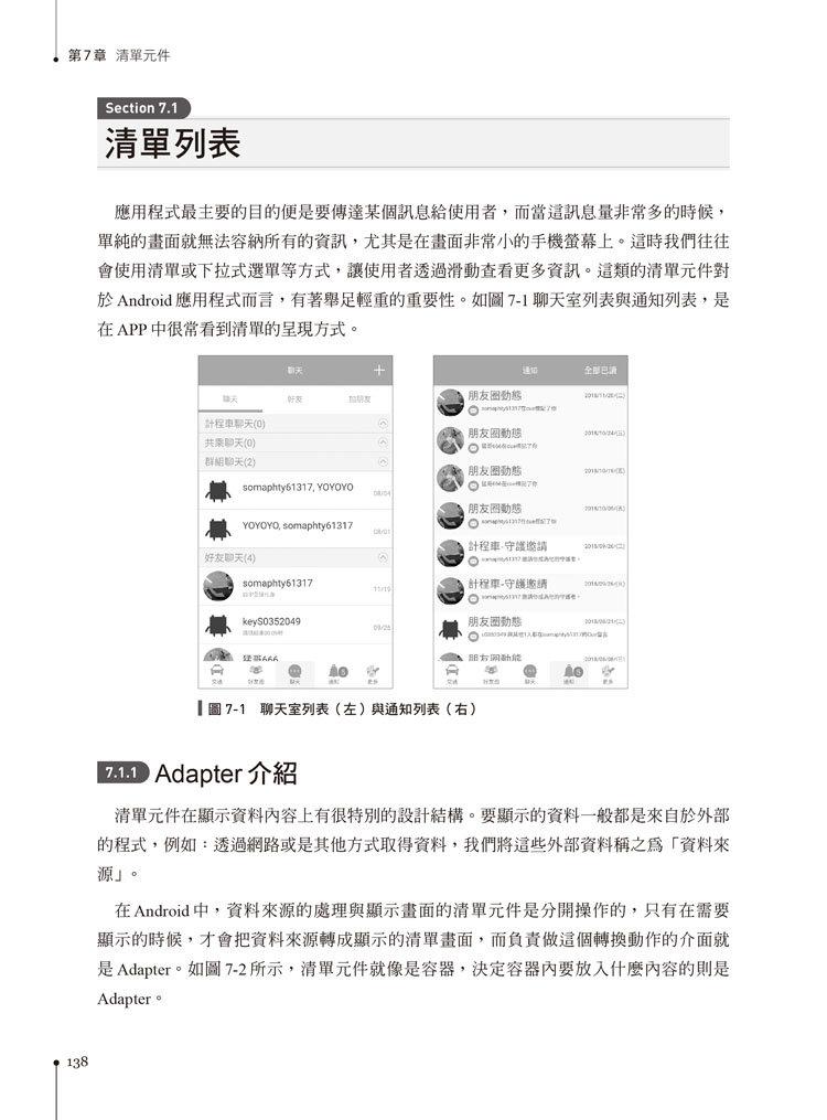 輕鬆學會 Android Kotlin 實作開發:精心設計 16個 Lab 讓你快速上手-preview-7