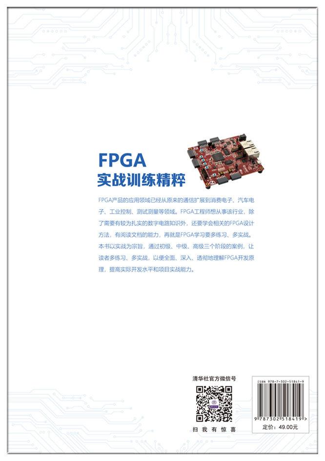 FPGA 實戰訓練精粹-preview-2