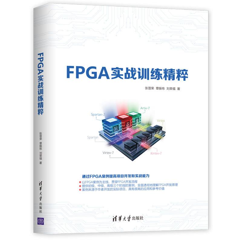 FPGA 實戰訓練精粹-preview-3