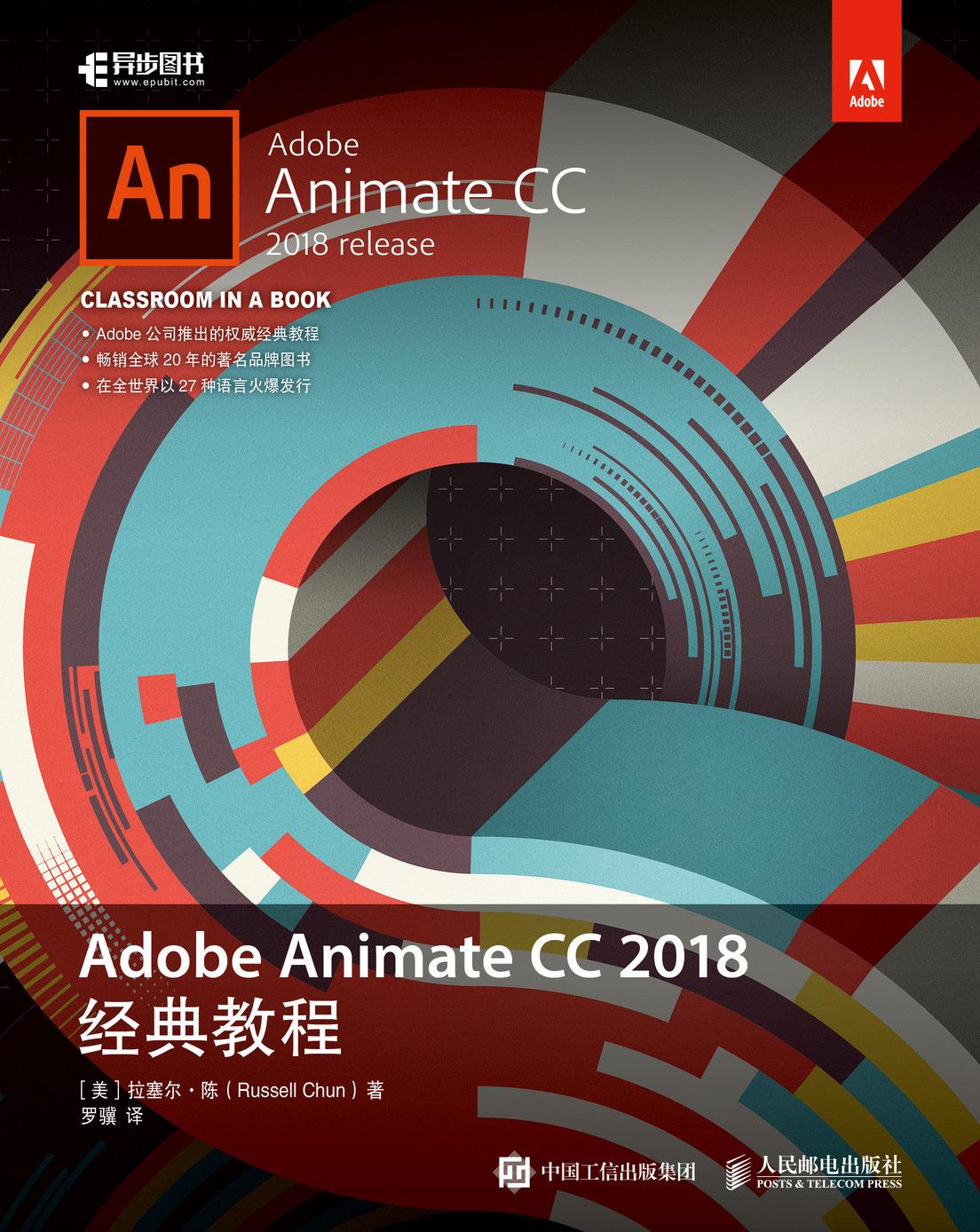 Adobe Animate CC 2018經典教程-preview-1